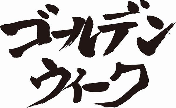 牛こくラーメン「ゴールデンウィーク・大抽選会」開催のお知らせ